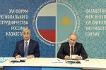 Тоқаев пен Путин қатысатын форум кейінге шегерілді