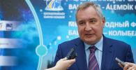 Глава Роскосмоса Дмитрий Рогозин на пресс-конференции в рамках форума Дни космоса в Казахстане