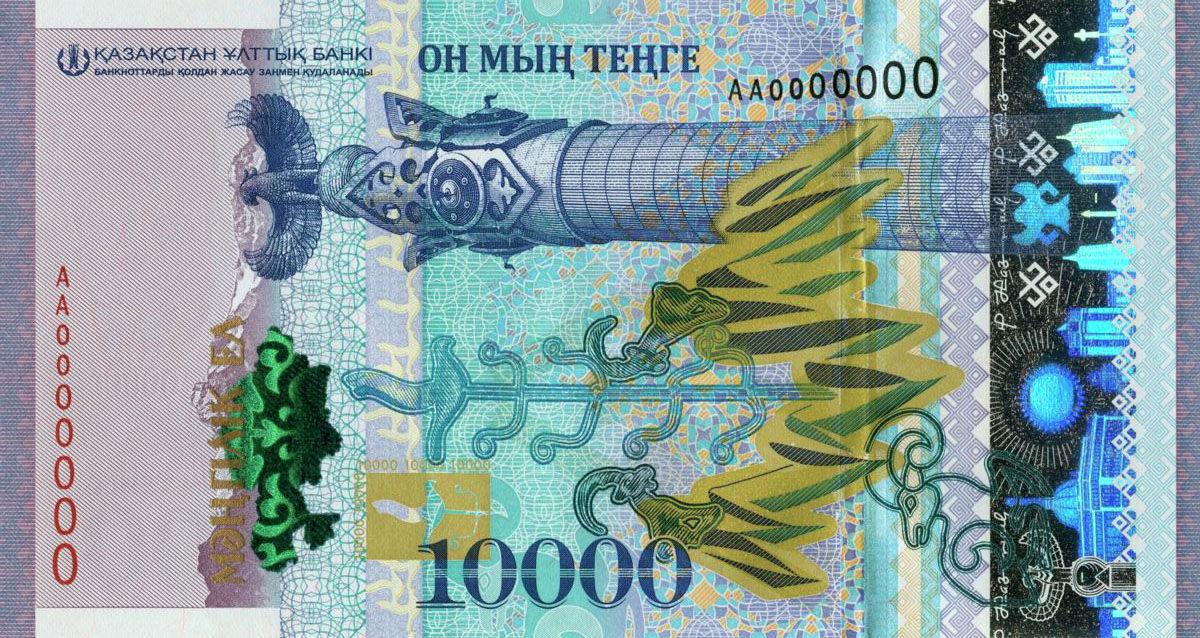 Юбилейная банкнота номиналом 10 000 тенге, посвященная 25-летию Независимости Республики Казахстан