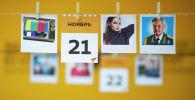 Календарь 21 ноября
