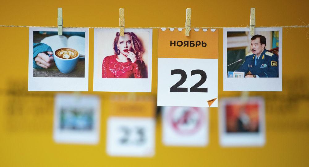 Календарь 22 ноября