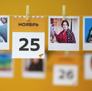 Календарь 25 ноября