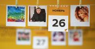 Календарь 26 ноября
