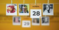 Календарь 28 ноября