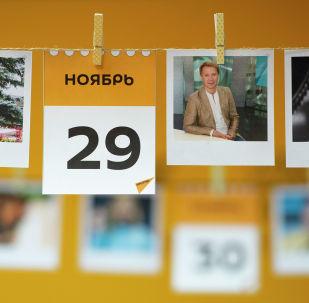 Календарь 29 ноября
