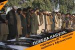Победа Кабула: террористы ИГ* массово сдаются в Афганистане - видео