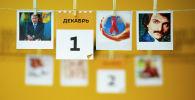 Календарь 1 декабря