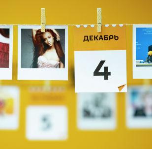 Календарь 4 декабря