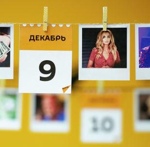Календарь 9 декабря