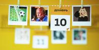 Календарь 10 декабря