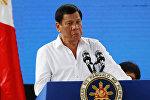 Филиппин президенті Родриго Дутерте