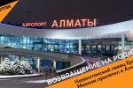 Ержан Максимді туыстары мен тыңдармандары Алматы әуежайынан күтіп алды