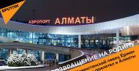 Поклонники встретили Ержана Максима в аэропорту Алматы