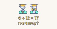 Инфографика: проект перехода на 12-летнее образование в Казахстане