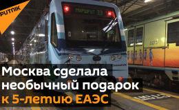 В московском метро запустили тематический поезд к 5-летию ЕАЭС