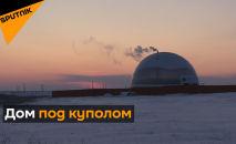 Семья из Якутии проведет полгода в доме под морозоустойчивым куполом