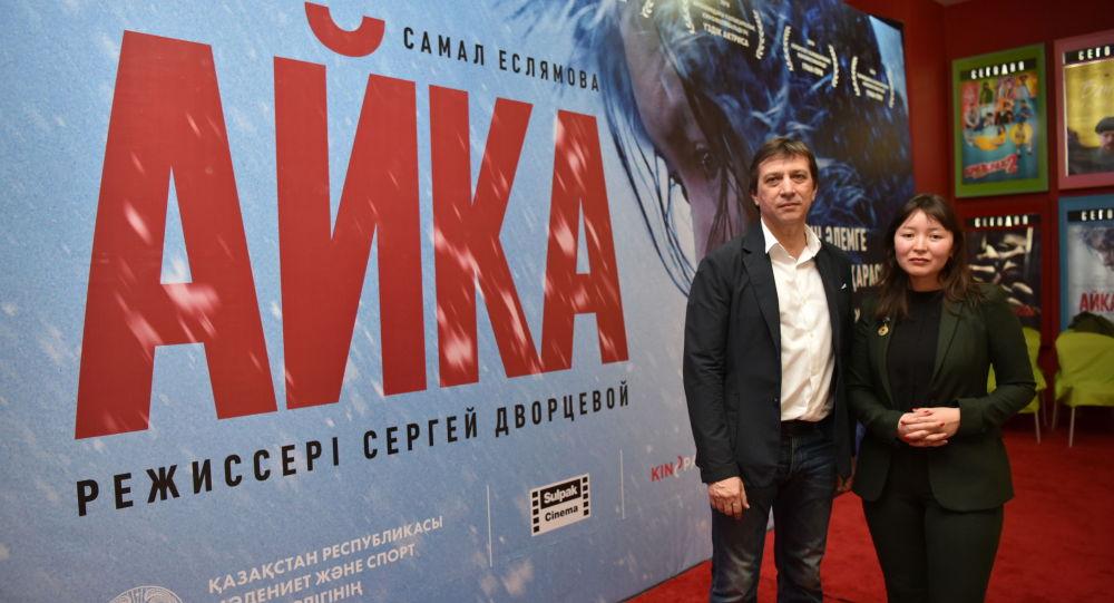 Режиссер Сергей Дворцевой и актриса Самал Еслямова на премьере фильма Айка