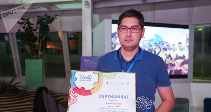 Касымову Арману присудили первое место в номинации Волонтер в сфере медицины