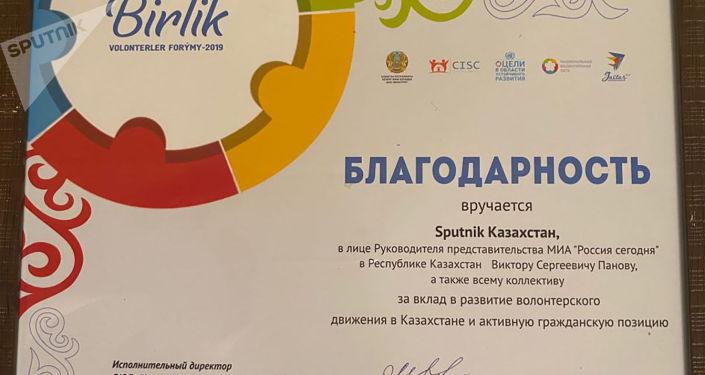 Благодарность Sputnik Казахстан от Национальной волонтерской сети