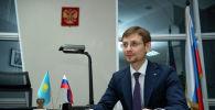 Торговый представитель России в Казахстане Максим Кочетков