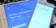 Страница социальной сети Twitter на экранах смартфона и планшета