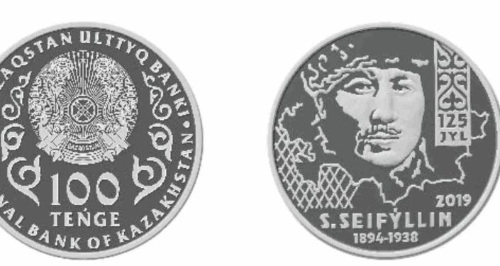 Коллекционные монеты S. Seifýllin. 125 jyl номиналом 100 тенге
