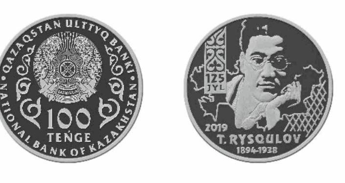 Коллекционные монеты T. Rysqulov. 125 jyl номиналом 100 тенге