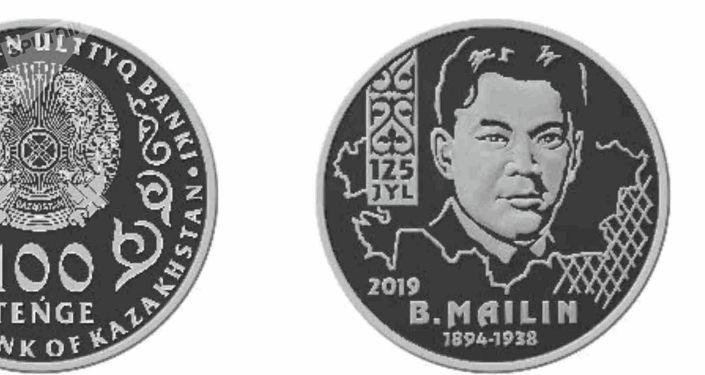 Коллекционные монеты B. Mailin. 125 jyl номиналом 100 тенге