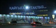 Надпись Соболезнуем на здании в Алматы