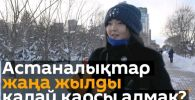 Астаналықтар жаңа жылды қалай қарсы алмақ?