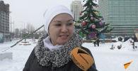 Стихи и песни про Новый год: опрос на улицах Нур-Султана