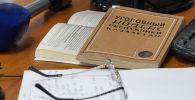 Уголовный кодекс Казахстана