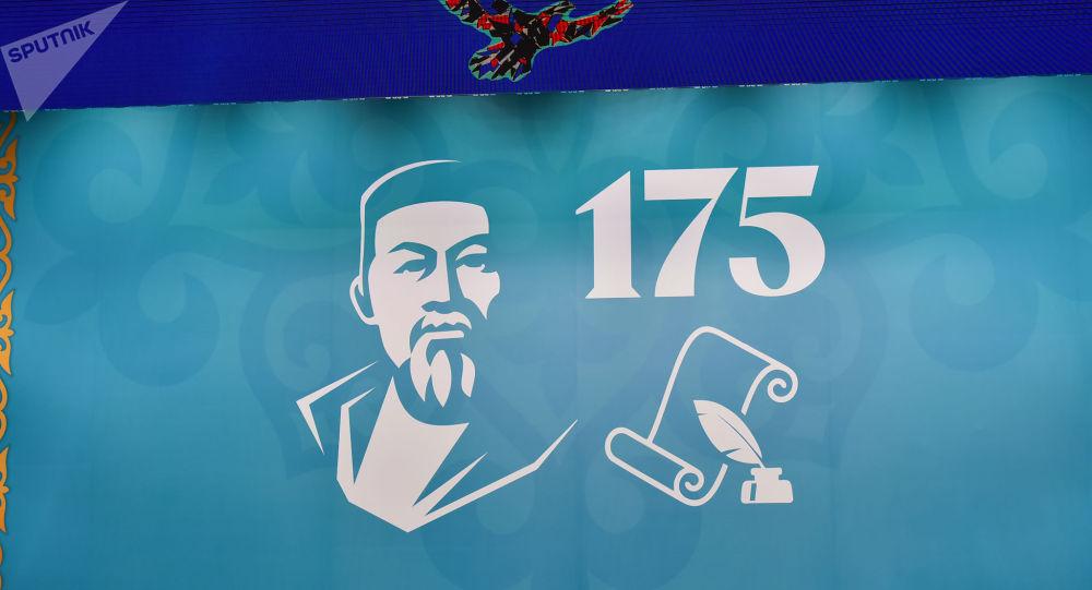 Абайдың 175 жылдығы
