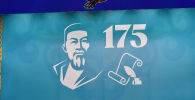 Абай Құнанбайұлының 175 жылдығы