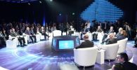 Форум Цифровое будущее глобальной экономики