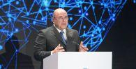 Форум Цифровое будущее глобальной экономики . Михаил Мишустин