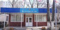В Алматы закроют детский дом №1