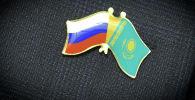 Значок Россия - Казахстан