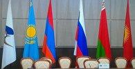 Архивное фото флагов стран-участниц ЕАЭС