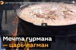 Рекордный царь-лагман приготовили в Москве