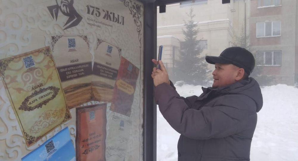 Произведения Абая можно скачать на остановке в Петропавловске