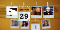 Календарь 29 февраля