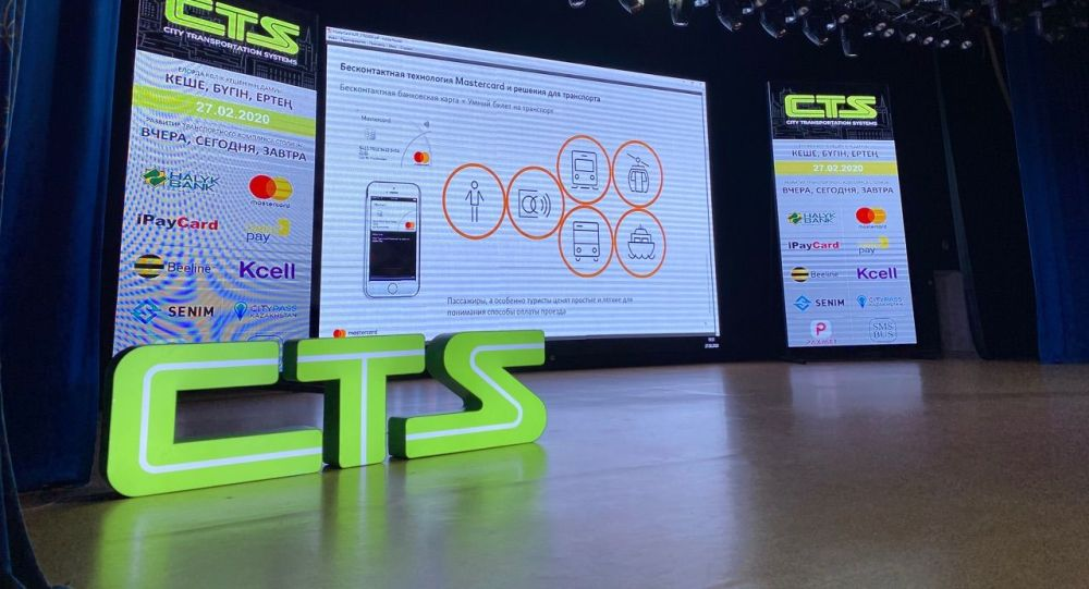 Astana LRT переименована в CTS
