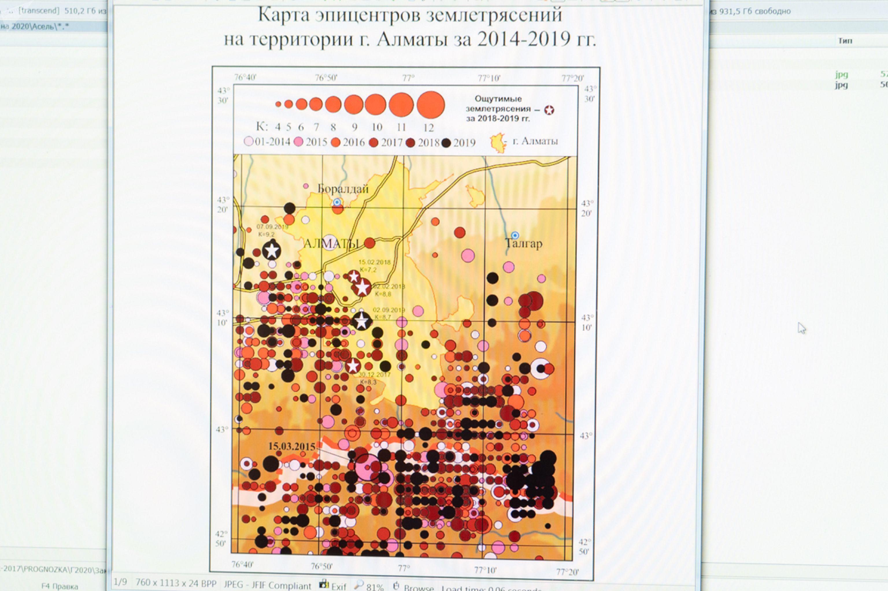 Карта сейсмической активности на территории Алматы