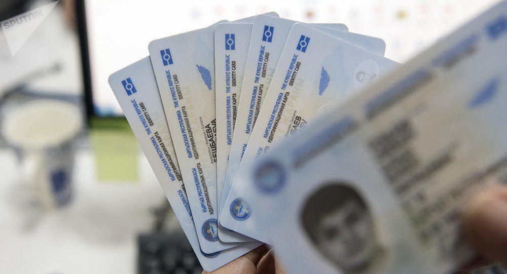 ID-паспорта граждан Кыргызской республики