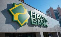 Halyk Bank в Нур-Султане