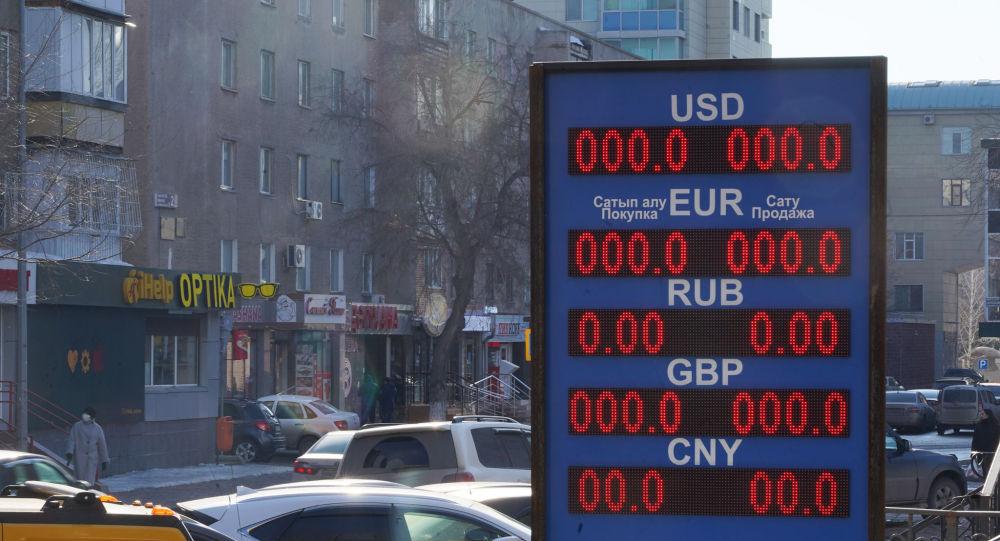 Валюта айырбастау пункті