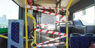 Автобус, карантин
