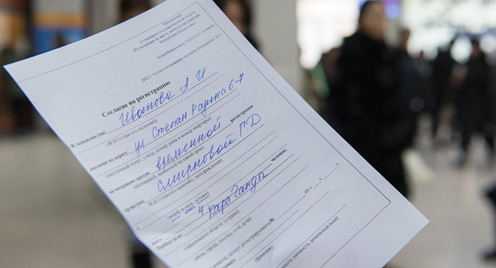 Временная регистрация в Казахстане