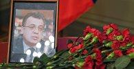 Цветы у портрета посла России в Турции А. Карлова
